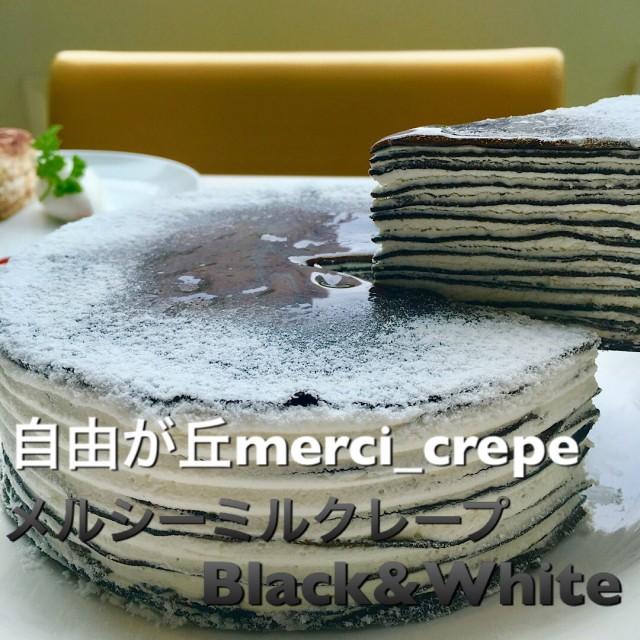 成城マルメゾン大山栄蔵シェフプロデュースのクレープ専門店 メルシーミルクレープ ブラック&ホワイト 5号 ホールケーキ 冷凍 ス