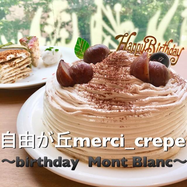 成城マルメゾン大山シェフプロデュースのクレープ専門店 誕生日ケーキ ミルクレープモンブラン マロン birthday バースデー 栗 ス