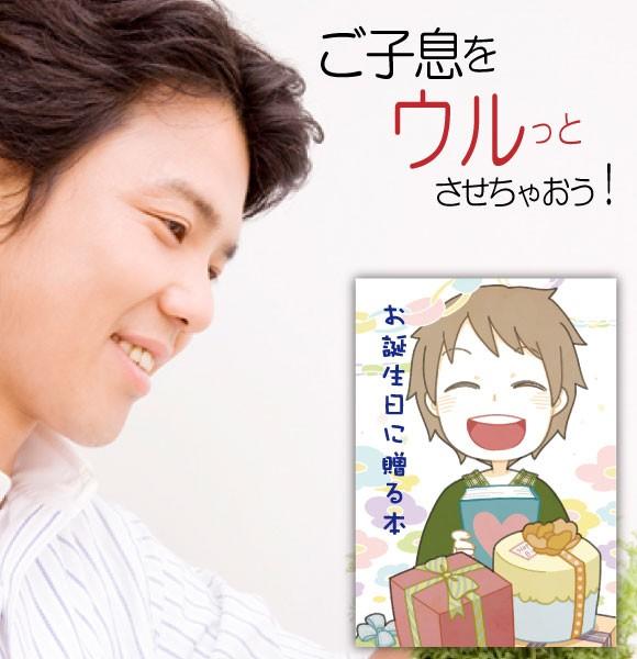 二十歳 20歳 誕生日プレゼント 絵本 男 息子 名入れ 名前入り 成人式 世界に一つ オリジナル絵本「お誕生日に贈る本 to Boys」