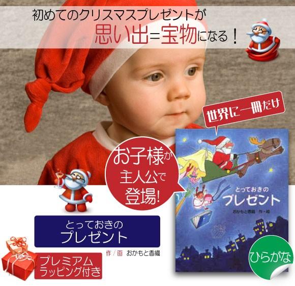 0歳 1歳 2歳 クリスマスプレゼント 絵本 女の子 男の子 名入れ オリジナル絵本「とっておきのプレゼント」