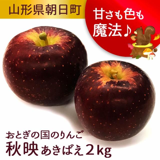 りんご 秋映 あきばえ 約2kg 小玉 約10玉前後 送料無料 山形県産 ハロウィン 秋ギフト プレゼント 2020