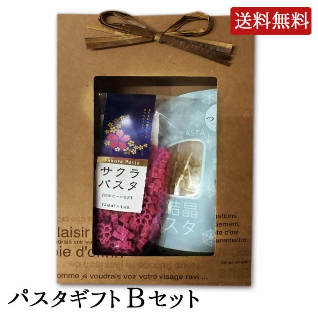 【パスタBセット】 サクラパスタ 雪結晶(つや姫) パスタ 2袋セット 送料無料 玉谷製麺 春ギフト プレゼント 2020