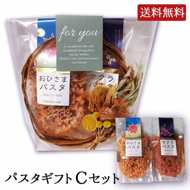 【パスタCセット】 サクラパスタ おひさまパスタ 2袋セット 送料無料 玉谷製麺 春ギフト プレゼント 2020