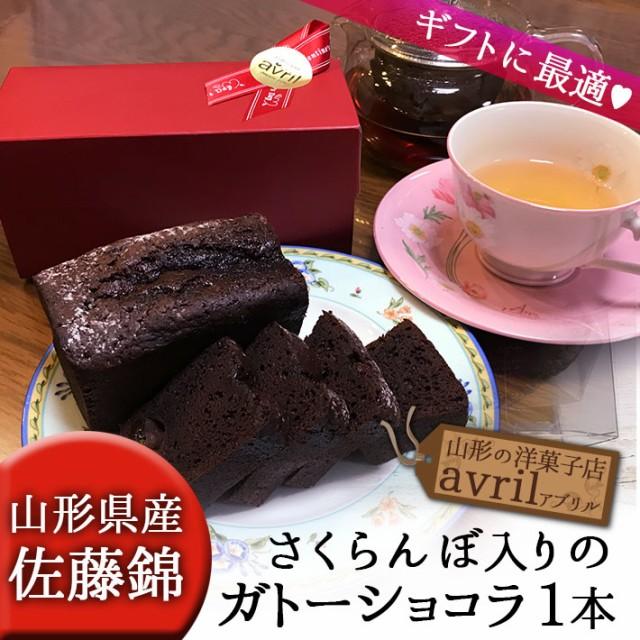 佐藤錦(さくらんぼ)入り ガトーショコラ 1本 山形の焼き菓子 スイーツ チョコレートケーキ 母の日 ギフト プレゼント