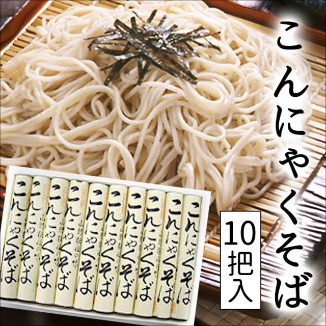 元祖こんにゃくそば10把入(20人前)蕎麦 山形 酒井製麺所 母の日 ギフト プレゼント