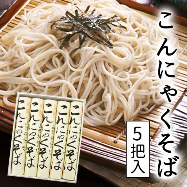 山形 酒井製麺所 元祖こんにゃくそば5把入(10人前) 蕎麦 お歳暮 秋 ギフト プレゼント