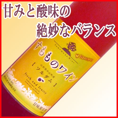 【山形県南陽市:大浦ぶどう酒】贈り物に。すもものワイン(ソルダム)赤 中口 720ml ワイン 春 ギフト プレゼント