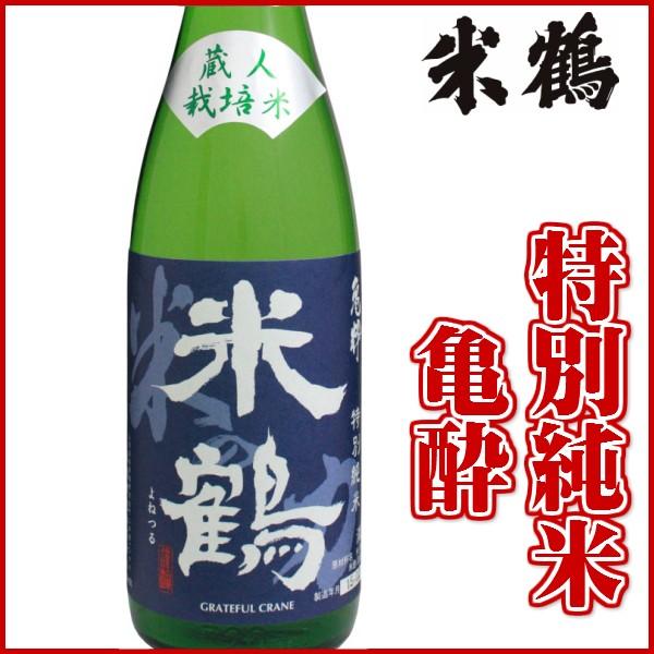 米鶴 米の力 特別純米 亀粋(きっすい) 720ml 化粧箱なし日本酒 山形 地酒 お歳暮 秋 ギフト プレゼント