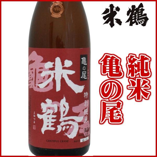 米鶴 米の力 純米 亀の尾 720ml 化粧箱なし日本酒 山形 地酒 お歳暮 秋 ギフト プレゼント