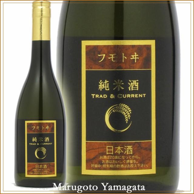 フモトヰ 純米酒 Trad Current 720ml 麓井 日本酒 山形 地酒 春 ギフト プレゼント