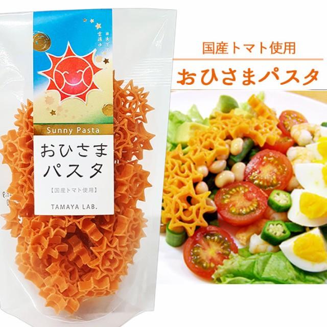 玉谷製麺 おひさまパスタ 山形県産トマト使用 100g 冬ギフト プレゼント