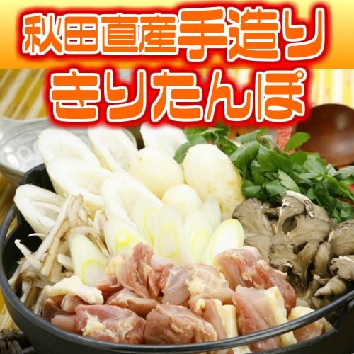 きりたんぽ鍋セット S-01(2人前)比内地鶏スープ&比内地鶏肉、野菜までセット【生産者直送のため他の商品と同梱不可】 お歳暮 秋 ギフ