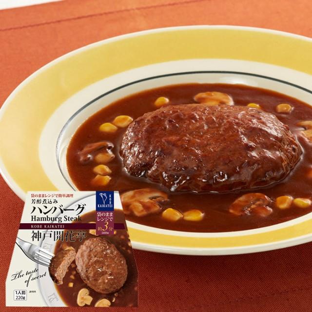 神戸開花亭 芳醇煮込み ハンバーグ 1人前220g レトルト レンジ調理 常温保存 おかず ハンバーグ 洋風料理