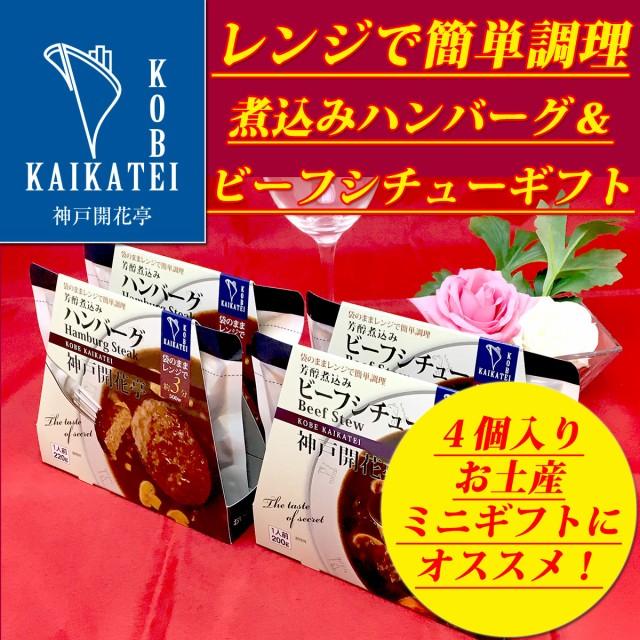 神戸開花亭 ビーフ シチュー &煮込み ハンバーグ 各2食 ギフト セット レトルト レンジ調理
