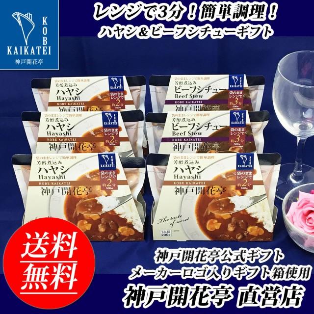 送料無料 レトルト 神戸開花亭 ハヤシ 4食 & ビーフ シチュー 2食 ギフト ボックス 食品 おかず 一部地域は追加送料あり
