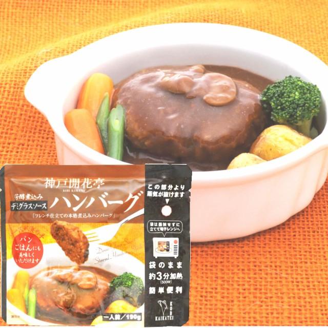 神戸開花亭 煮込みハンバーグデミグラスソース 1人前190g レトルト レンジ調理 常温保存 おかず ハンバーグ 洋風料理