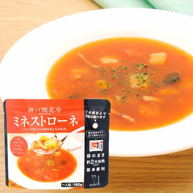 神戸開花亭 ミネストローネ 1人前180g レトルト レンジ調理 常温保存 おかず スープ 洋風料理