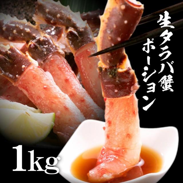お刺身で食べられる 極太 タラバポーション 1kg 10〜15本入り 敬老の日 お歳暮 かに2020_s 刺身可 刺身OK