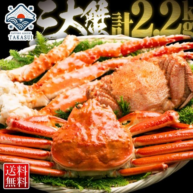 三大蟹セット【プレミアム】特大厳選の毛がに&ズワイガニ&タラバ蟹 計2.25kg前後 食べ比べ ギフト 敬老の日 お歳暮 かに2020_o
