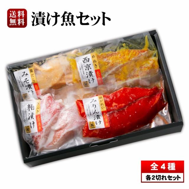 【4種8切】厳選 高級 漬け魚セット 在庫処分 big_dr