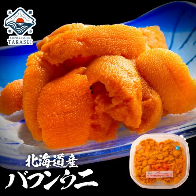 うに ウニ 塩水 北海道産 バフンウニ 100g(100g×1パック) 最高級のバフンウニ 獲れたて 御中元 ギフト 父の日 ギフト 塩水 パック