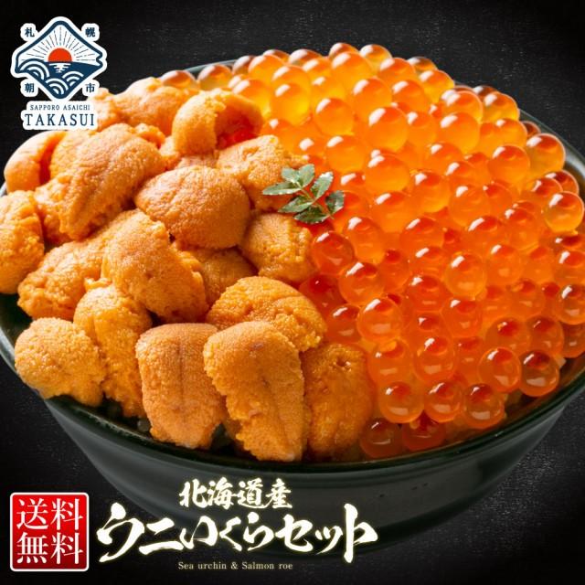 北海道産 バフンウニ イクラ セット 【送料無料】【ウニ100gといくら80g 】【他商品との同梱不可】 塩水 うに ウニ 最高級 獲れたて big