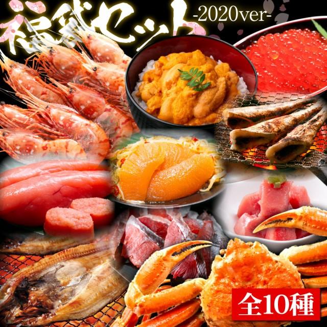 朝市豪華10種 海鮮 福袋 セット 2020年版 ズワイ蟹 ボタン海老 も入った 北海道 海鮮セット 送料無料 ウニ いくら 本マグロ 数の子松前漬