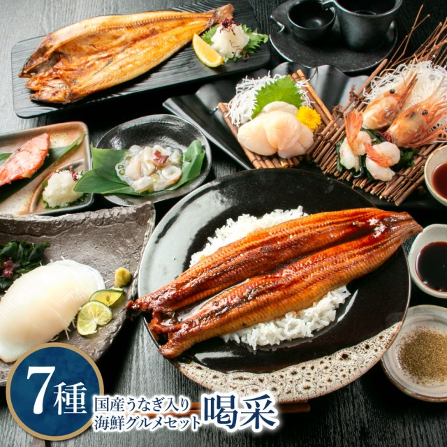 【国産ウナギ入り 7種セット 喝采】 海鮮セット ギフト 在庫処分 big_dr