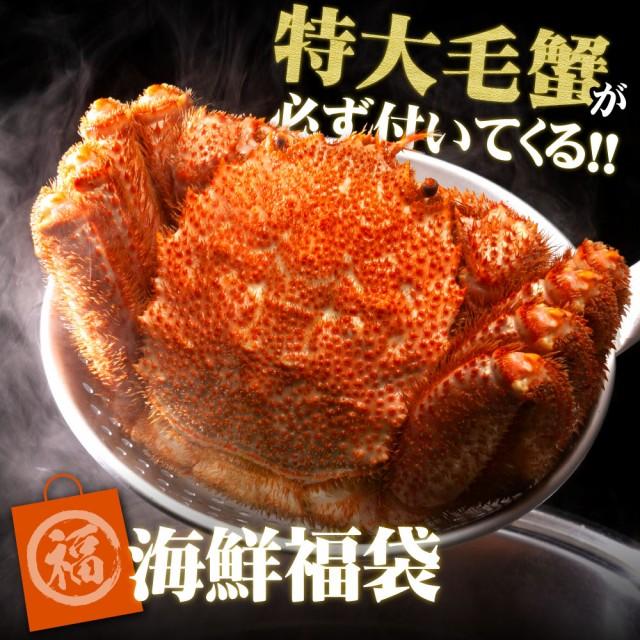 ジャンボ毛蟹1kgが必ず入った福袋セット 海鮮福袋 毛ガニ 毛蟹 海鮮 セット プレゼント 海鮮ギフト 海鮮 訳あり じゃない お歳暮 かに202