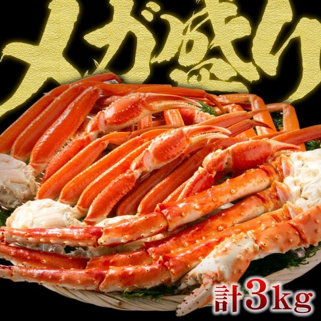 タラバガニ ズワイガニ カニ 食べ比べ メガ盛り 3kg 送料無料 訳あり カニ かに セット 蟹 足 (タラバガニ足1kg/ズワイガニ足 2kg)kani
