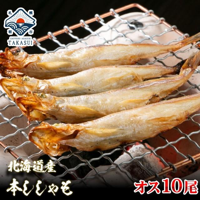 本ししゃも オス 10尾 北海道 日高産の本物のシシャモです 干物 プレゼント ししゃも シシャモ 海鮮ギフト 海鮮 訳あり じゃない big_