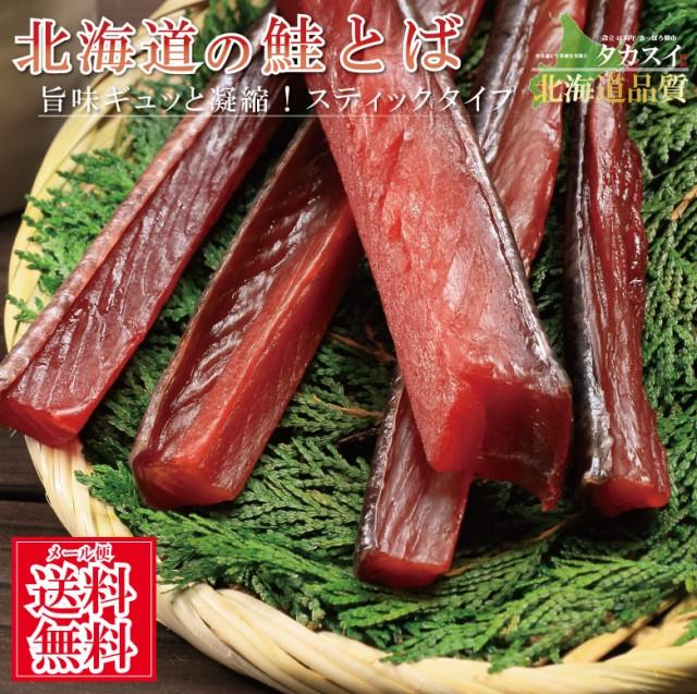 【送料無料】北海道産 鮭とば100g スティック ソフト 棒タイプ