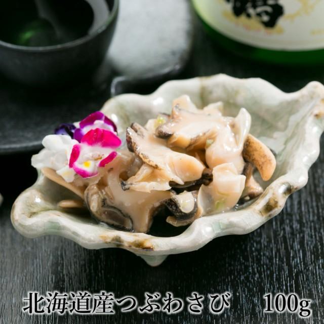 北海道産 つぶわさび お試し 100g 同梱オススメ♪ つぶ貝 北海道 北海道のお寿司屋さん、飲食店でも使用! 海鮮 珍味 おつまみ お酒 お酒
