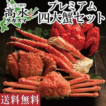 四大蟹 セット プレミアム 毛がに ズワイガニ タラバガニ 花咲ガニ 計3kg前後 特大厳選 食べ比べ 送料無料 毛ガニ ずわいがに たらばがに