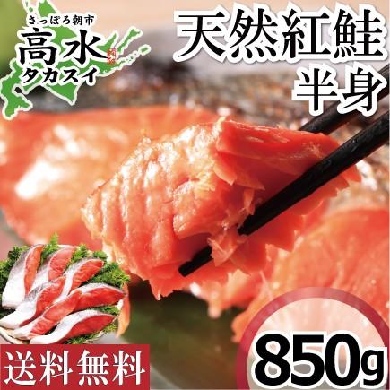 食べ物 プレゼント 天然 紅鮭 (半身切り身真空パック)★沖捕りだから旨い★ ギフト 紅鮭 鮭 海鮮 さけ サケ プレゼント 内祝 贈り物 在庫