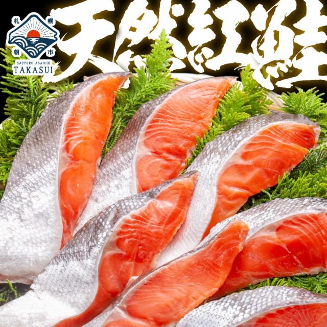 天然 紅鮭 (半身or切り身) 真空パック 送料無料 鮭 サケ しゃけ おかず 朝食 干物 プレゼント 海鮮ギフト 海鮮 訳あり じゃない big_dr
