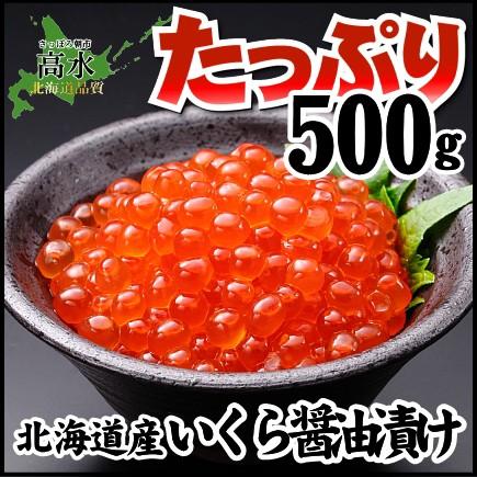 いくら 醤油漬け 500g【北海道産】 在庫処分 big_dr
