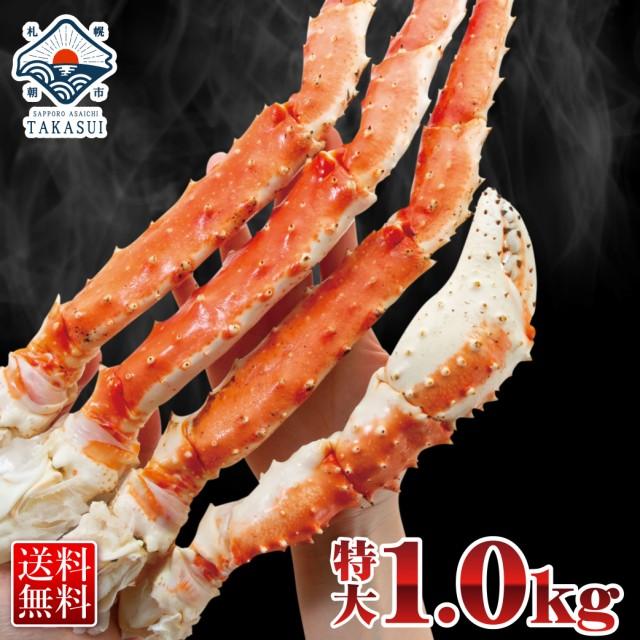 「当店人気商品」 ボイル タラバガニ 特大 1kg 5Lサイズ/フルシェイプ 蟹 たらば 足 5Lサイズ/フルシェイプ たらばがに タラバ蟹 プレゼ