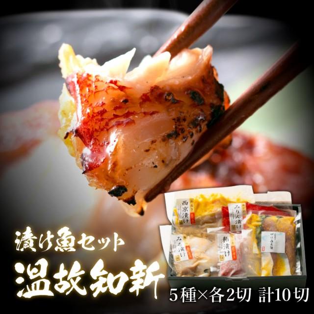 高級漬け魚セット「温故知新」 【5種10切】
