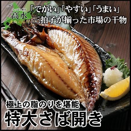 さば 干物 1枚350g前後 特大サイズ サバ開き 鯖 お中元 big_dr プレゼント カレイ干物 かれい 海鮮ギフト 海鮮 訳あり じゃない 敬老の日