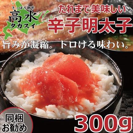 関西テレビ「よ〜いドン!」で紹介! タレまで美味しい明太子/切れ子 300g 敬老の日 お歳暮 カンテレ 関テレ