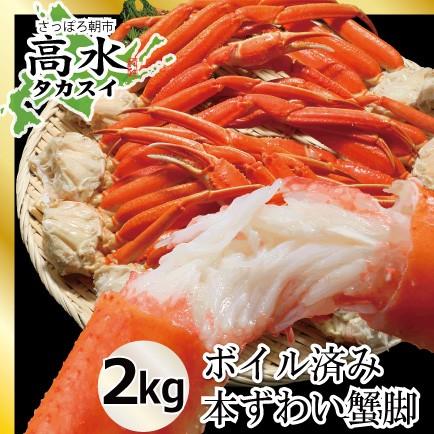 ズワイガニ 2kg/ボイルずわい蟹脚 蟹 セット 訳あり 食べ放題♪ 敬老の日 お歳暮 かに2020_o