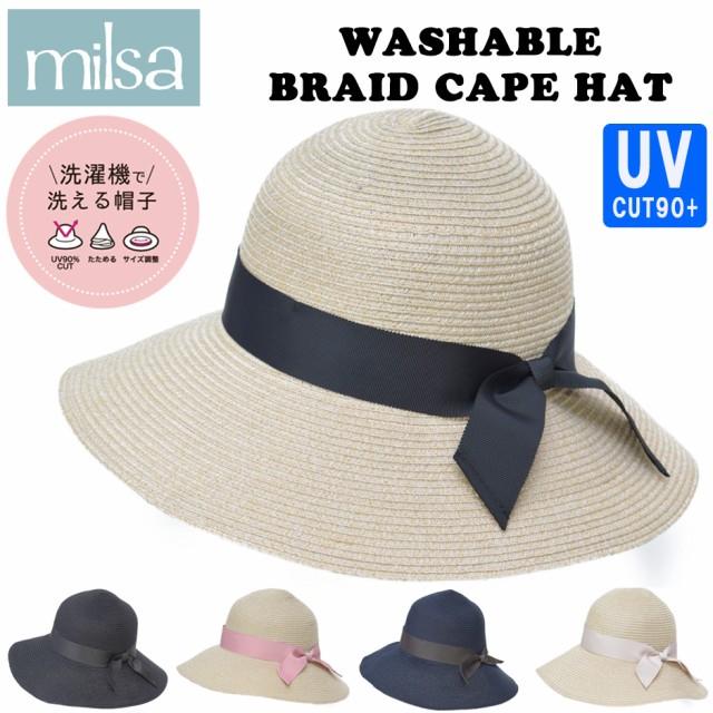 milsa ミルサ 洗濯機で洗える ハット 帽子 レディース UV 90% カット つば広 折りたたみOK 春 夏 サイズ調整可能 おしゃれ 可愛い UVハッ