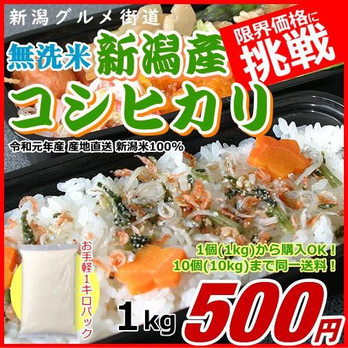 コシヒカリ 1キロ 新米 新潟米 1kg 令和元年産 お米 新潟産 産地直送 米 コメ ポイント消化