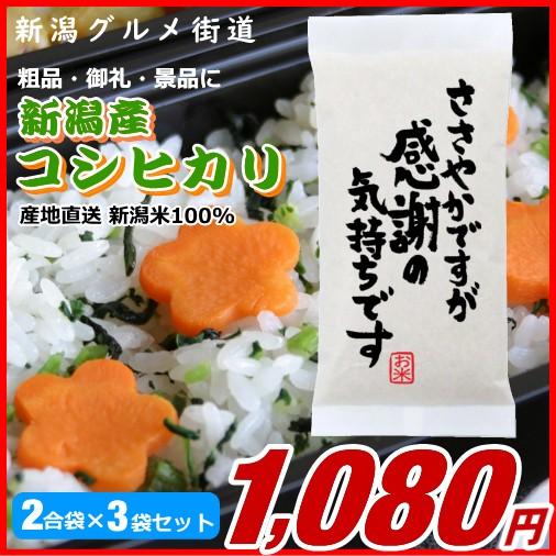 粗品 御礼 新潟県産コシヒカリ 300g(2合)×3袋【ささやかですが感謝の気持ちです】プチギフト、イベント景品など
