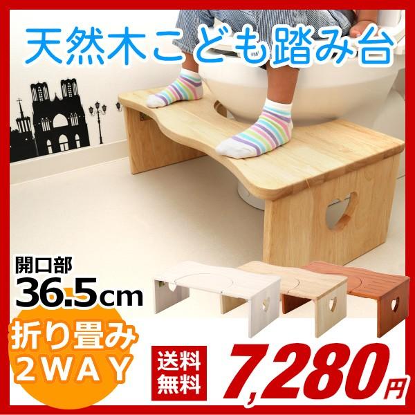 トイレ子ども踏み台 折りたたみ 天然木 高さ 23cm 開口部36.5cm 木製 ステップ ふみ台 トイレこども踏み台 トイレトレーニング