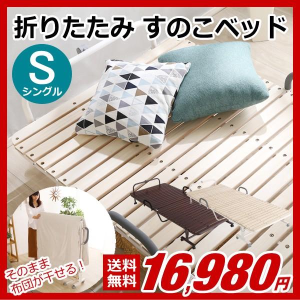ベッド 桐すのこベッド 折りたたみベッド シングル すのこベッド 折り畳みベッド スノコベッド すのこ 折り畳み