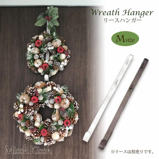 リースハンガー アンティーク調 Wreath Hanger ドアフック Mサイズ クリスマスリース スワッグ Christmas Swag ハンガー ドアハンガー ク