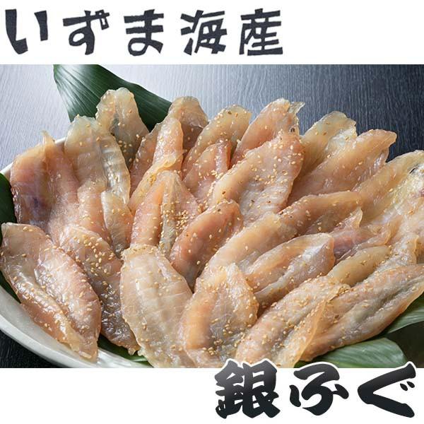 銀フグみりん干し(約500g)/いずま海産/高知/ふぐ/河豚/室戸/干物/旬/