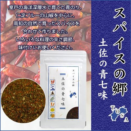 【スパイスの郷 TOSA】 土佐の青七味